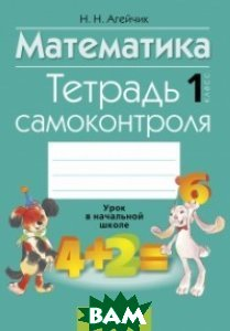 Математика. 1 класс. Тетрадь самоконтроля