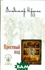 Купить Крестный ход, ВЕЧЕ, Крупин Владимир Николаевич, 978-5-4444-5102-1