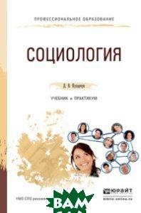 Купить Социология. Учебник и практикум для СПО, ЮРАЙТ, Кухарчук Д.В., 978-5-9916-7944-2