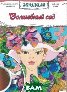 Купить Волшебный сад. Раскраска для взрослых, Капитал, 978-5-906864-31-4