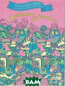 Купить Любимые животные. Раскраска для взрослых, Капитал, 978-5-906864-07-9