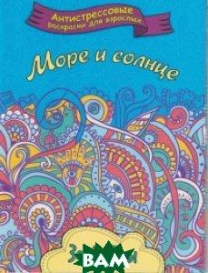 Купить Море и солнце. Раскраска для взрослых, Капитал, 978-5-906864-10-9