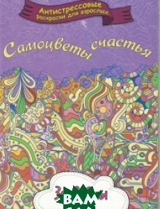 Купить Самоцветы счастья. Раскраска для взрослых, Капитал, 978-5-906864-06-2