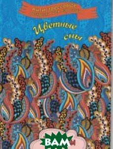 Купить Цветные сны. Раскраска для взрослых, Капитал, 978-5-906864-08-6
