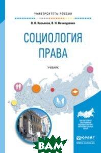 Купить Социология права. Учебник для бакалавриата и магистратуры, ЮРАЙТ, Касьянов В.В., 978-5-9916-6990-0