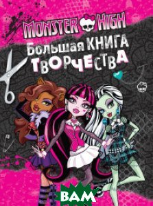 Купить Monster High. Большая книга творчества, ЭКСМО, 978-5-699-86794-3