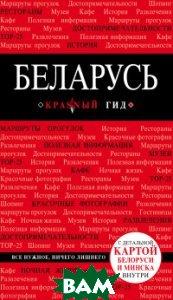 Купить Беларусь, ЭКСМО, 978-5-699-83554-6