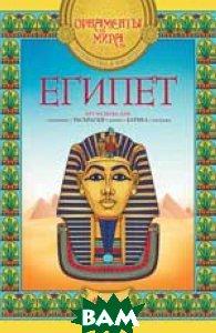 Купить Египет. Раскраска, ФЕНИКС, 978-5-222-27123-0
