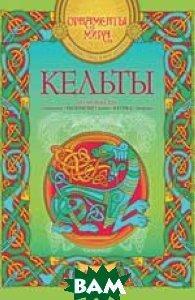 Купить Кельты. Раскраска, ФЕНИКС, 978-5-222-27395-1