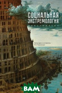 Купить Социальная экстремология. Хрестоматия, АЛЕТЕЙЯ, Томалинцев В., 978-5-906823-97-7