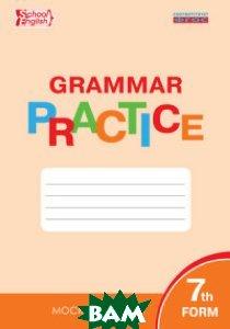 Купить Grammar Practice: 7th Form . Английский язык. 7 класс. Грамматический тренажёр, ВАКО, Макарова Т.С., 978-5-408-02792-7