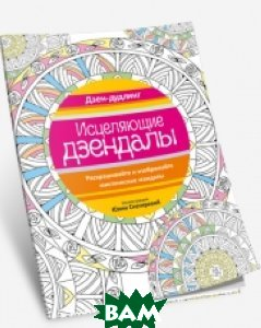 Купить Дзен-дудлинг. Исцеляющие дзендалы, ПОПУРРИ, 978-985-15-2898-7