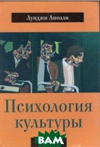 Купить Психология культуры, Анолли Луиджи, 978-617-7022-84-7
