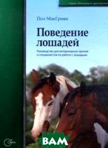 Купить Поведение лошадей. Руководство для ветеринарных врачей и специалистов по работе с лошадьми, Аквариум, МакГриви П., 978-5-9668-0033-8