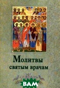 Купить Молитвы святым врачам, Светточ, Валитов А., 978-5-9907706-5-2
