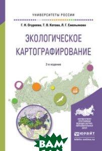 Купить Экологическое картографирование. Учебное пособие для академического бакалавриата, ЮРАЙТ, Огуреева Г.Н., 978-5-534-07511-3