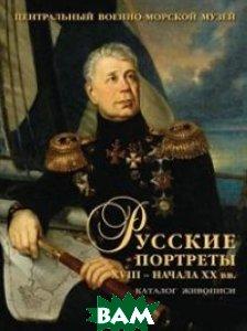 Купить Русские портреты XVIII - начало XX вв. Каталог живописи, Русские витязи, 978-5-9907714-2-0