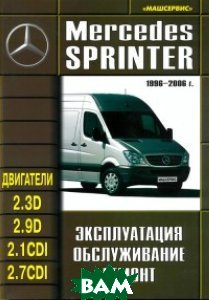 Купить Mercedes-Benz Sprinter, МАШСЕРВИС, 5-4731-1218-8