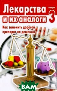 Купить Лекарства и их аналоги. Выпуск 3, Газетный мир Слог, 978-5-4423-0178-6