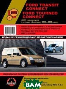 Купить Ford Tourneo. Transit Connect (c 2003, рестайлинг с 2006 и 2009) Ремонт. Эксплуатация, Монолит, 978-617-537-158-9