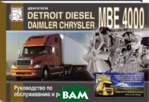 Купить Detroit Disel Daimler Chrysler, Диез, 978-5-903883-31-8