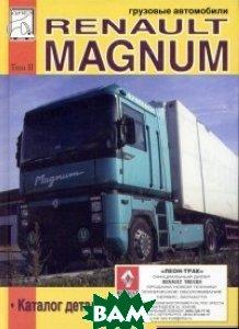 Купить Renault Magnum. Том II. Каталог деталей, Диез, 5-902682-12-6