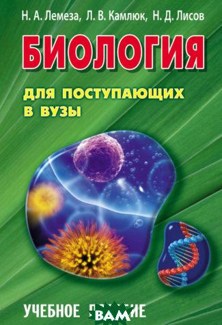 Купить Биология для поступающих в ВУЗы, Юнипресс, Лемеза Н., 978-985-560-302-4