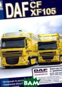 Купить Грузовые автомобили DAF CF, XF 105. Инструкция по эксплуатации, каталог деталей, Диез, 978-5-903883-67-7