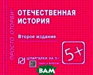 Купить Отечественная история: Шпаргалка, РИОР, 978-5-369-01566-7