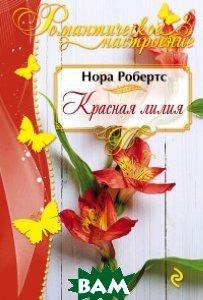 Купить Красная лилия, ЭКСМО, Робертс Нора, 978-5-699-94623-5
