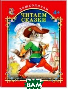 Купить Читаем сказки. Русские народные сказки, Искатель, 978-5-9908059-2-7