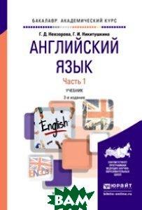 Купить Английский язык в 2-х частях. Часть 1. Учебник для академического бакалавриата, ЮРАЙТ, Невзорова Г.Д., 978-5-534-02057-1