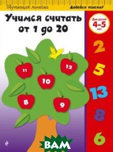 Купить Учимся считать от 1 до 20. Для детей 4-5 лет, ЭКСМО, 978-5-699-86675-5
