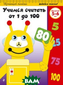 Купить Учимся считать от 1 до 100. Для детей 5-6 лет, ЭКСМО, 978-5-699-86676-2