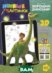 Купить Хороший динозавр. Живые картинки, Эгмонт Россия, 978-5-4471-3172-2