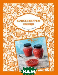 Купить Консервируем овощи, ЭКСМО, 978-5-699-88287-8
