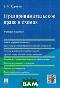 Купить Предпринимательское право в схемах. Учебное пособие, Проспект, Корякин В.М., 978-5-392-26393-6