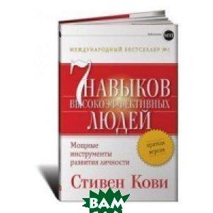 Купить Семь навыков высокоэффективных людей. Краткая версия, Альпина Паблишер, Кови С., 978-5-9614-5656-1