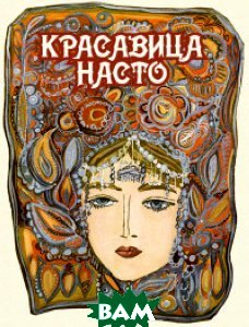 Купить Красавица Насто, Речь, 978-5-9268-2200-4