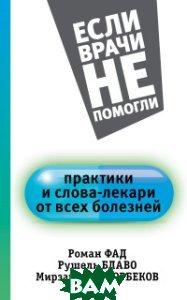 Купить Практики и слова-лекари от всех болезней, АСТ, Норбеков М.С., 978-5-17-097425-2