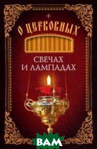Купить О церковных свечах и лампадах, Сибирская Благозвонница, 978-5-906853-15-8