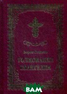 Купить Толкование Евангелия, ЭКСМО, Гладков Борис Ильич, 978-5-699-85817-0