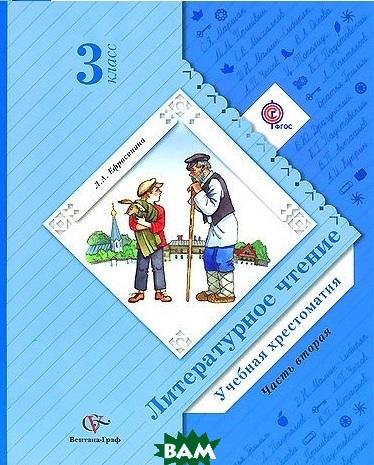 Литературное чтение. Учебная хрестоматия. 3 класс. В 2 частях. Часть 2. ФГОС