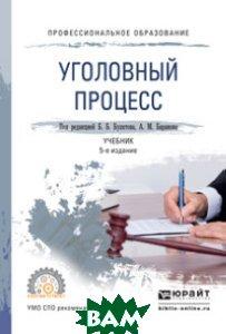 Купить Уголовный процесс. Учебник для СПО, ЮРАЙТ, Булатов Б.Б., 978-5-9916-8450-7