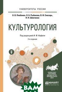 Культурология. Учебное пособие для прикладного бакалавриата