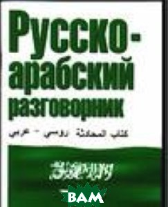 Купить Русско-арабский разговорник, АСТ, Елена Лазарева, 978-5-17-019765-1