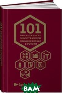 Купить 101 высказывание иностранцев, ведущих бизнес в России, Альпина Паблишер, Архангельский Глеб, 978-5-9614-5846-6