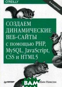 Купить Создаем динамические веб-сайты с помощью PHP, MySQL, JavaScript, CSS и HTML5. Руководство, ПИТЕР, Никсон Робин, 978-1-4919-1866-1