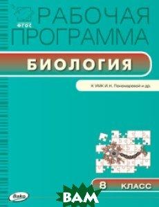 Биология. 8 класс. Рабочая программа к УМК И. Н. Пономарёвой. ФГОС
