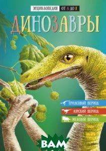 Купить Динозавры. Энциклопедия от А до Я, Махаон, 978-5-389-09482-6